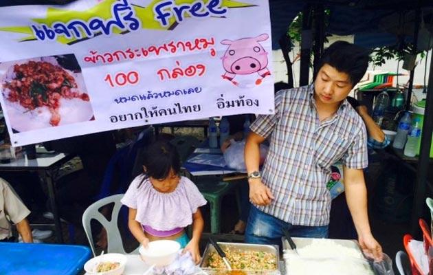 โครงการอยากให้คนไทยอิ่มท้อง