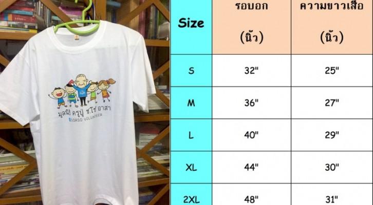 จำหน่ายเสื้อเพื่อการจัดตั้งมูลนิธิครูปู่ ซ.โซ่อาสา